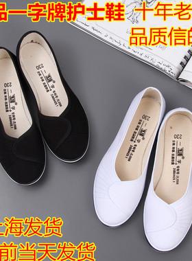 一字牌护士鞋白色坡跟2021新帆布鞋女单鞋美容鞋女鞋舞蹈鞋工作鞋