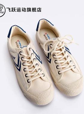 飞跃运动旗舰店 男女鞋夏季学生百搭情侣款百搭帆布鞋小白鞋板鞋