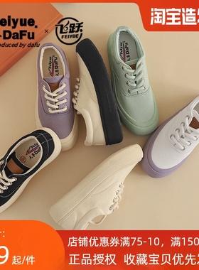 飞跃馒头鞋秋季低帮大头鞋女鞋圆头增高松糕厚底小白鞋帆布鞋8383