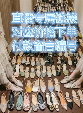 时尚女鞋直播福利价 对应价格下单留言编号 效率快 发货快~
