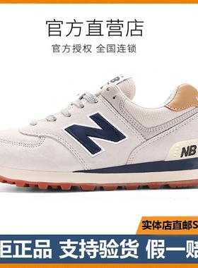 新百伦旗舰店官方正品574运动鞋女鞋男鞋2021夏秋季新款nb跑步鞋
