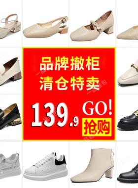 《名品鞋汇》2021春夏新款真皮处理清仓撤柜特价女鞋白菜价139.9