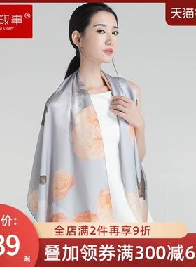 上海故事真丝丝巾女桑蚕丝春秋围巾女士冬季送礼妈妈生日礼盒披肩