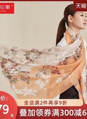 上海故事羊毛围巾女冬薄款春秋丝巾妈妈礼物2021新款秋冬真丝披肩