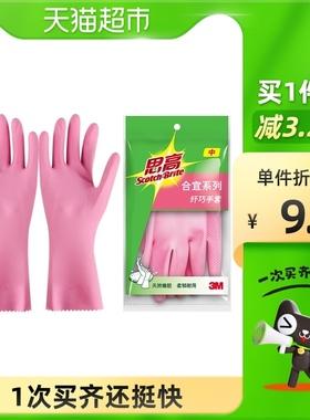 3M思高家务手套防滑洗碗厨房清洁耐用防水橡胶纤巧手套1双