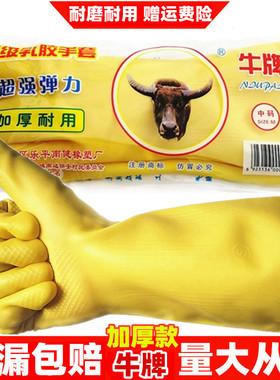 加厚牛牌乳胶洗衣家务洗碗橡胶皮手套耐磨女防水厨房耐用牛筋劳保