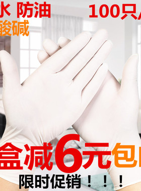 一次性手套女乳胶洗碗橡胶餐饮胶皮塑胶食品白手术丁腈手套加厚