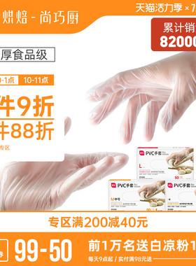 尚巧厨-一次性pvc手套乳胶防油不粘厨房家用烘焙100只食品级专用
