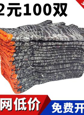 手套劳保棉纱线工作手套白尼龙黑花手套耐磨加厚防滑劳动防护厂家