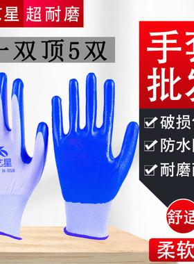手套劳保耐磨工作胶皮橡胶带胶劳动干活手套塑胶防滑浸胶男女手套