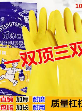 加厚橡胶牛筋乳胶手套劳保工作耐磨防水防滑胶皮塑胶洗碗耐用家务