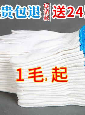 棉线手套尼龙劳保耐磨加厚纯棉纱防滑点胶白线男女干活工作工地用