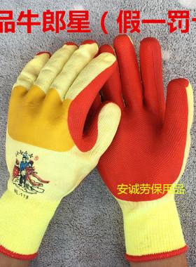 正品牛郎星胶片手套 塑胶涂胶加厚 劳保手套胶皮手套防滑耐磨橡胶