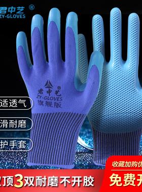手套劳保手套乳胶橡胶手套劳保耐磨工作男士胶皮手套工地干活大全