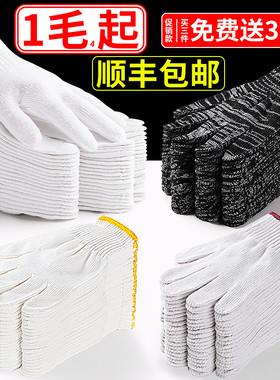 手套劳保耐磨工作纯棉加厚白棉纱棉线尼龙劳工劳动工人男工地干活