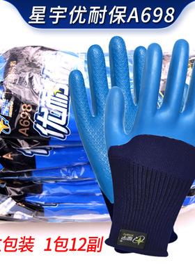 正品星宇A698优耐保乳胶手套劳保浸胶皮防滑耐磨工作冬季加绒加厚