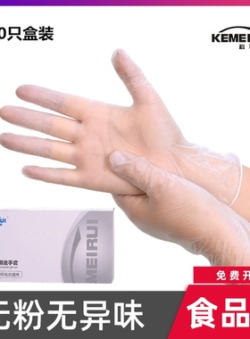 一次性手套食品级PVC餐饮烘焙乳胶透明加厚橡胶丁腈高弹厨房防护