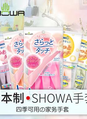 日本SHOWA橡胶洗衣服厨房防水冬季家务清洁家用刷洗碗手套女加绒