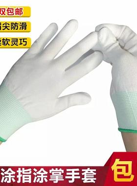 薄款尼龙PU涂指涂掌手套劳保耐磨工作防护防滑带胶夏季干活防静电
