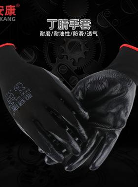 劳保手套耐磨工作工地男劳动丁晴浸胶防水防滑橡胶塑胶带胶皮加厚