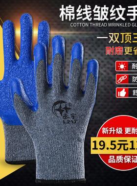劳保手套浸胶耐磨工作橡胶防滑加厚棉线皱纹挂胶劳动防护胶皮手套