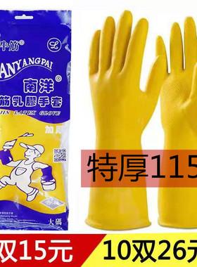 5双装南洋牛筋乳胶手套加厚橡胶手套家务洗碗洗衣清洁防水皮手套