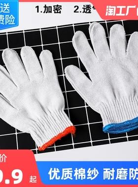 劳保手套棉纱棉线耐磨防护线手套防滑加厚汽修工地男女透气优惠