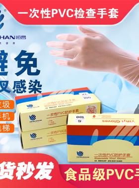 恒昌pvc检查防护医专用食品级透明一次性手套乳胶餐饮厨房美容院