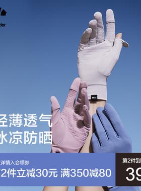 蕉下防晒手套薄款长短户外防紫外线透气全指防滑开车骑行冰丝袖