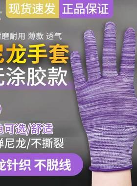 夏季薄款尼龙线 透气工作耐磨手套劳保弹力 劳工劳动男女干活用
