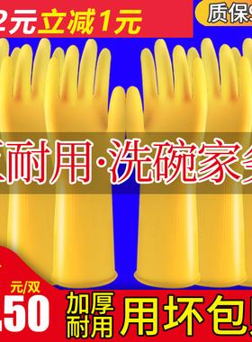 胶手套橡胶耐磨防水乳胶厨房洗碗女加厚胶皮塑胶牛筋耐用劳保清洁