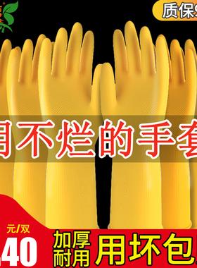 手套橡胶耐磨防水乳胶厨房丁腈洗碗女加厚胶皮塑胶牛筋工作劳保