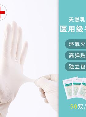 医用橡胶手套无菌一次性乳胶外科手术医疗检查美容医生医护专用