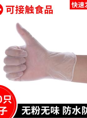 一次性PVC手套100只家用防护食品级餐饮厨房乳胶手术橡胶硅胶胶皮