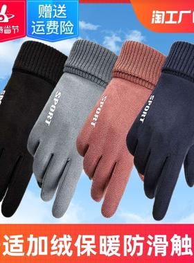 麂皮绒手套男女秋冬季户外运动骑行开车骑车保暖加绒防滑触屏手套