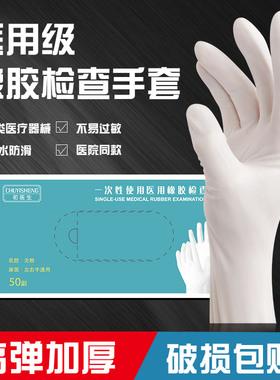 医用手套一次性防护无菌乳胶医生手术外科检查专用医疗防疫橡胶厚