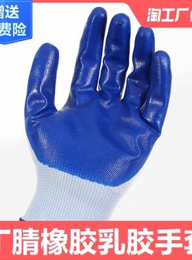 手套劳保耐磨工作丁腈橡胶乳胶防滑防水防割丁晴加厚带胶工作手套