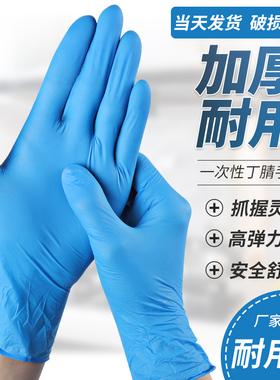 一次性丁腈100只PVC乳胶食品级餐饮厨房橡胶耐用加厚防水丁晴手套
