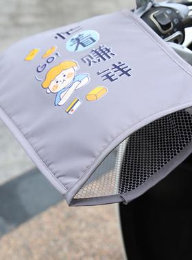 电动车手套夏季防晒防水电瓶摩托自行车加大把套护手可爱卡通四季