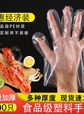 家用厨房用加厚塑料一次性手套卫生pe薄膜餐饮吃龙虾烘焙食品透明