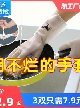 家务手套洗碗厨房女耐用清洁家用干活洗衣服橡胶防水贴手劳保牛筋