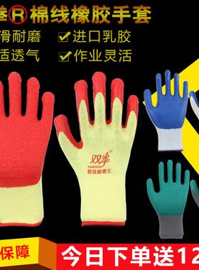 手套劳保耐磨棉线浸胶手套防滑加绒工作尼龙挂胶手套男女乳胶手套