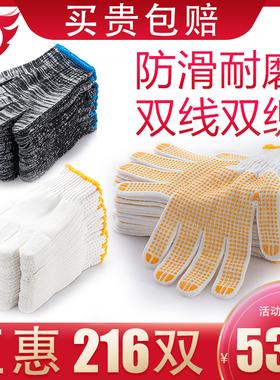 手套劳保工地干活纯棉线纱尼龙透气耐磨防滑男女士薄款加厚手套