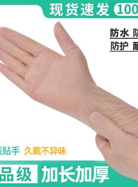 一次性手套女pvc加长乳胶食品级透明厨房餐饮家用洗碗防水家务款