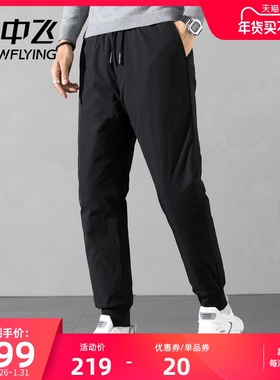 雪中飞2020秋冬新款羽绒裤男士外穿裤子加厚户外运动保暖休闲长裤