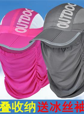 夏季防晒防紫外线帽子男女户外登山帽折叠钓鱼遮阳骑车骑行跑步帽