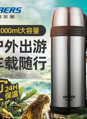 哈尔斯旅行保温水壶户外大容量保温杯304不锈钢保温瓶便携保温壶