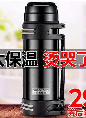 英菲格雅保温杯男大容量保温水壶热水瓶户外便携车载旅行暖水杯2L