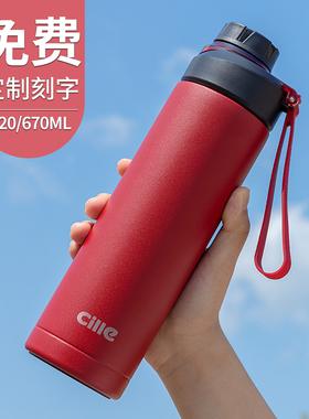 希乐保温杯316不锈钢水杯大容量男女士运动便携杯子学生户外水壶