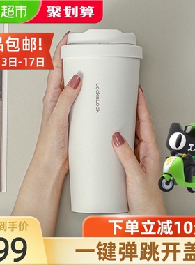 乐扣乐扣保温杯男士大容量550ml咖啡杯便携保温壶户外车载水杯